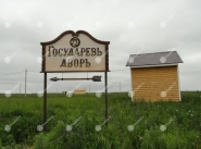 Коттеджный поселок Государев двор